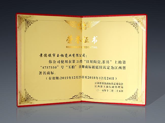 玉柏-江西省著名商標